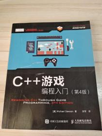 C十十游戏编程入门。