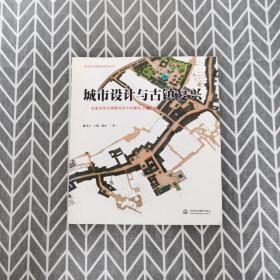 城市设计与古镇复兴:成都洛带古镇整体设计和建设工程简述