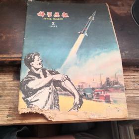 3 科学画报 1960年2