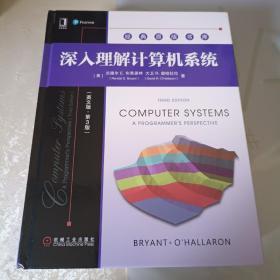 深入理解计算机系统(英文版·第3版)精装