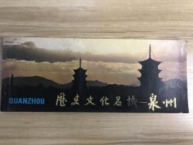 历史文化名城-泉州1册 8枚明信片