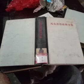 马克思恩格斯全集2第二卷(内含马恩合著《神圣家族》和恩格斯《英国工人阶级状况》)