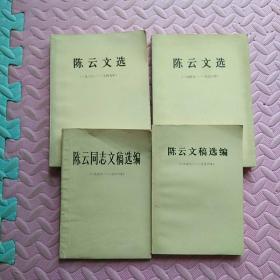 《陈云文选》《陈云文稿选编》四册合售