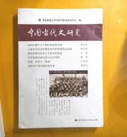 中国当代史研究