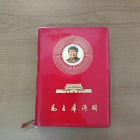 毛主席诗词注释(彩图28张、黑白照28张,另外正文部分还有多张图片以及毛题)
