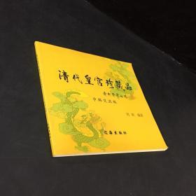 清代皇宫珍藏品:中韩交流版