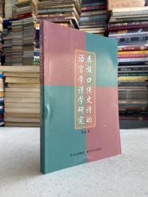 彝族口传史诗的语言学诗学研究