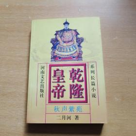 乾隆皇帝6秋声紫苑