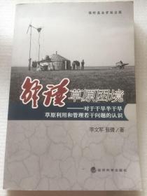 解读草原困境—对于干旱半干旱草原利用和管理若干问题的认识   内页干净   一版一印
