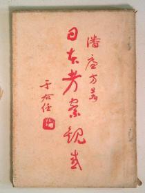 日本考察观感 签名本