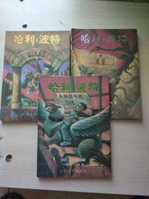 哈利·波特与魔法石 ,与密室,与阿兹班囚徒(3本合售)
