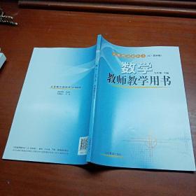 义务教育教科书五四学制:数学(九年级)下册·教师教学用书 2021年第7次印刷