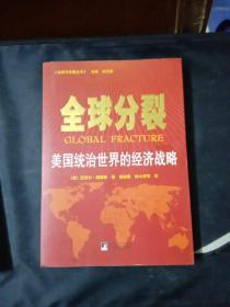 全球分裂:美国统治世界的经济战略