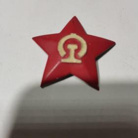 老铁路帽徽五角星,4厘米