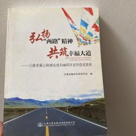 """弘扬""""两路""""精神 共筑幸福大道 : 川藏青藏公路 建成通车60周年宣传报道集锦"""