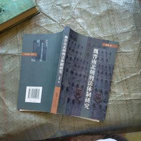 魏晋南北朝刑法体制研究  实物拍图 内页干净