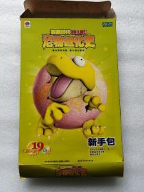 石器时代宠物进化史新手包(游戏光盘1CD)