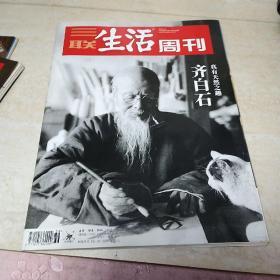 三联生活周刊 2018.36(齐白石)