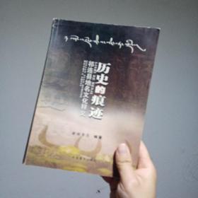 历史的痕迹 : 祁连县地名文化释义
