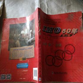 IMO 50年(第2卷,1964~1968)
