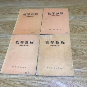 钢琴教程 汤普森第(2.3.4.5册)和售