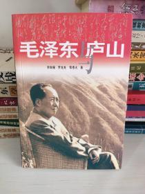 毛泽东与庐山