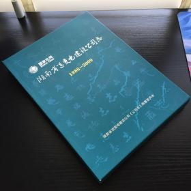 湖南省送变电建设公司志 1986—2009(带函套)