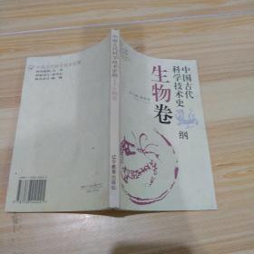 中国古代科学技术史纲.生物卷