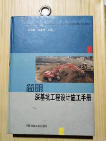 简明深基坑工程设计施工手册