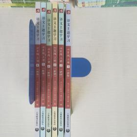 语文主题学习  新版(2020版) 七年级上册(全六册合售)1四季如歌/2亲情如水/3成长路上/4人生支点/5仁爱和谐/6想象乐园