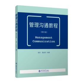 管理沟通教程(第四版)