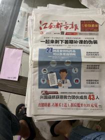 江南都市报2018.8.10