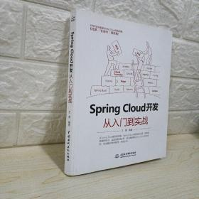 Spring Cloud 开发从入门到实战