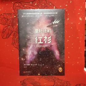 星际迷航-红衫
