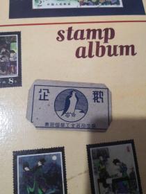 烟标:企鹅  50年代左右  条装小标签  如图  笔记本邮夹内
