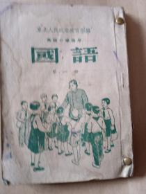 高级小学适用(国语)第一册二册三册3本合售