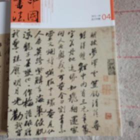 中国书法 海外中国书法特辑暨文丛