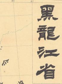 宣统元年大清帝国各省及全图 黑龙江  古地图0631-10