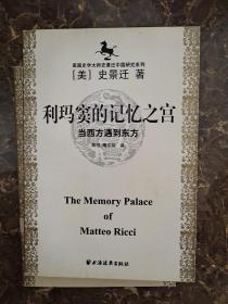 利玛窦的记忆之宫:当西方遇到东方