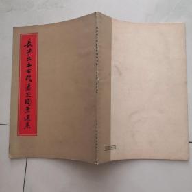 长沙出土古代漆器图案选集 (1954年1版1印)人民美术出版社    货号 X2