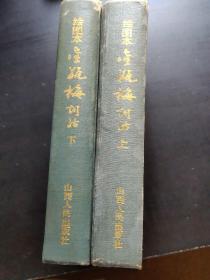 绘图本金瓶梅词话(上、下)