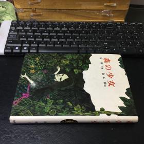 森の少女(椋鸠十著) 精装 日文原版