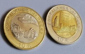 澳门回归纪念币面值20元1套2枚
