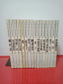 中国古典名著译注丛书(16本合售)以图为准
