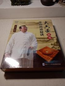 中国商道秘诀 大六壬秘笈 孔令伟 7DVD 视频光盘光碟  全新未拆封