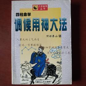 《调候用神大法》四柱名学 阿部泰山著 内蒙古人民出版社 四柱八字命理的经典资料 私藏 书品如图