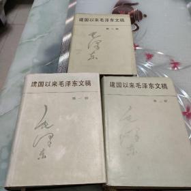 建国以来毛泽东文稿——1、2、3精装