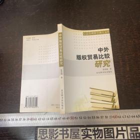 中外版权贸易比较研究