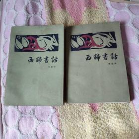 西谛书话 (一套两册全)