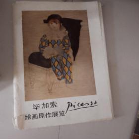 毕加索绘画原作展览图片